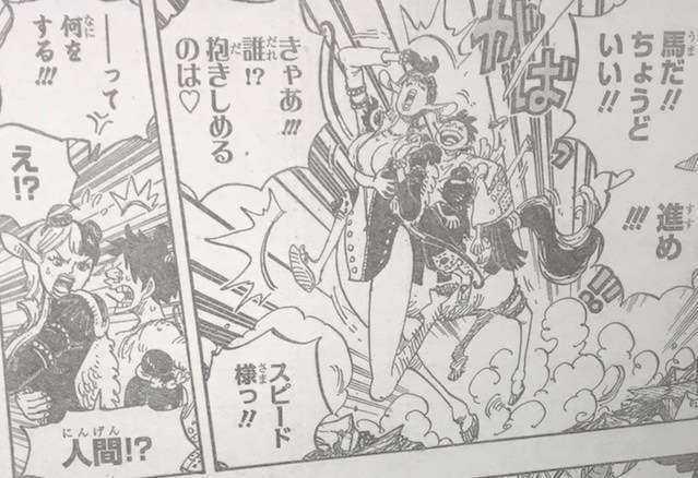 Les Spoilers One Piece Chapitre 918 - Le fantôme de Wano 2