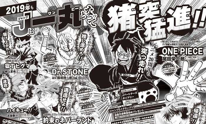 Annonce : One Piece chapitre 929, Black Clover 188, Boku no Hero Academia 212, Shokugeki no Soma 294 y Dr. Stone 89 2