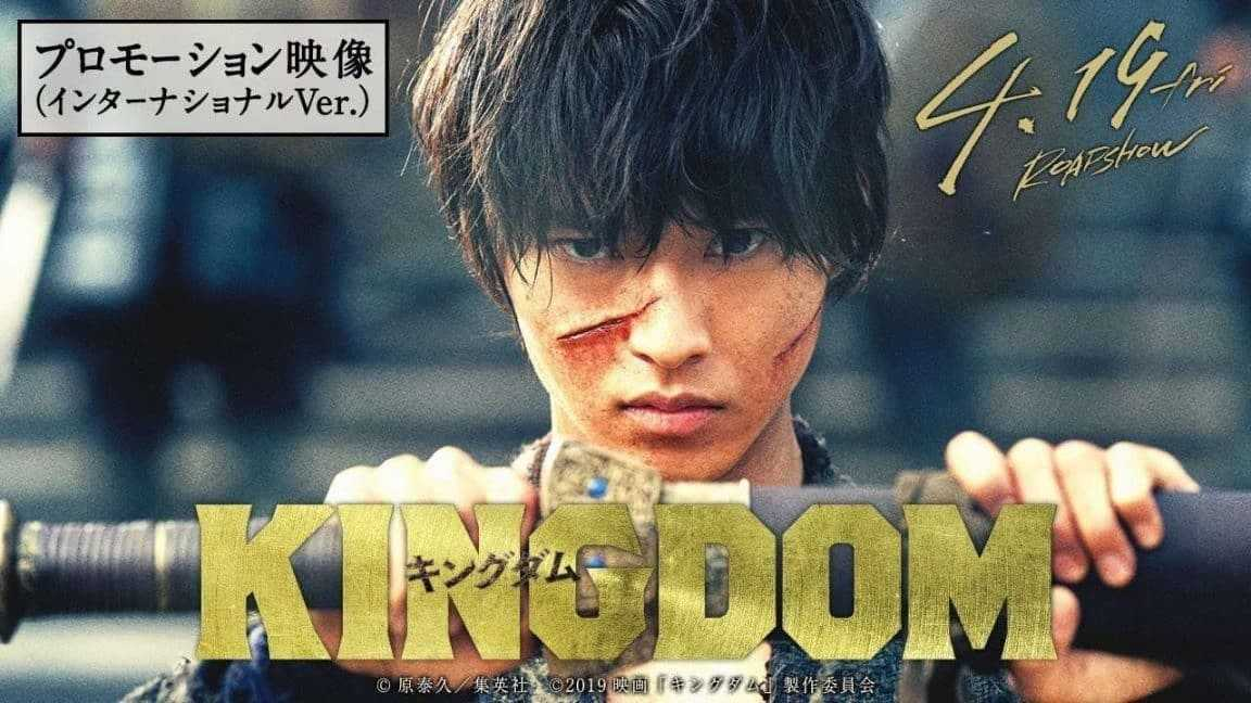 Kingdom - Live Action  bande-annonce 12