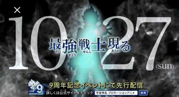 Dragon Ball Heroes : Gogeta apparaîtra pour la première fois dans la série 14