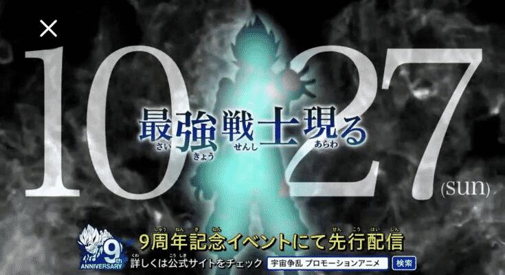Dragon Ball Heroes : Gogeta apparaîtra pour la première fois dans la série 24