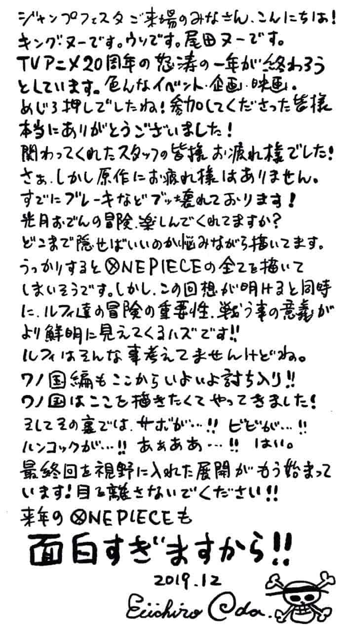One Piece le créateur envoie un message aux fans pendant le Jump Fest et révèle ses plans pour 2020 22
