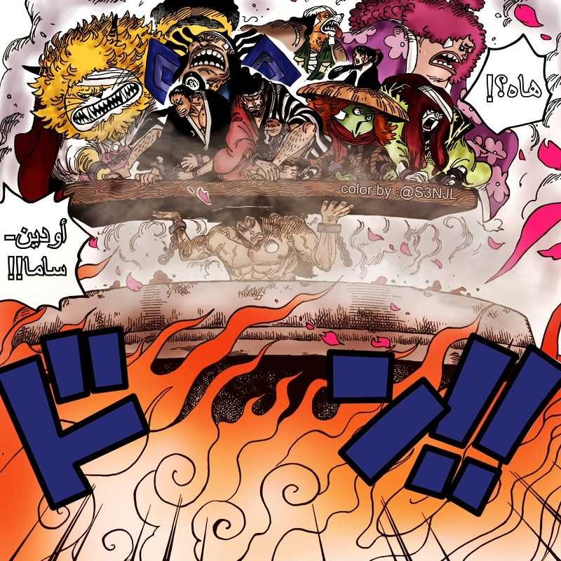 One piece chapitre 972 La mort d'une légende - Le sacrifice de Kozuki Oden 11