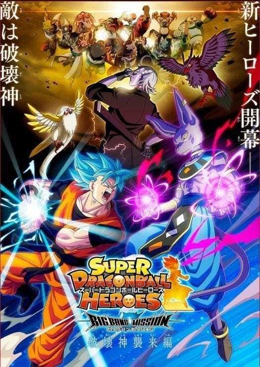 super-dragon-ball-heroes-saison-2 3