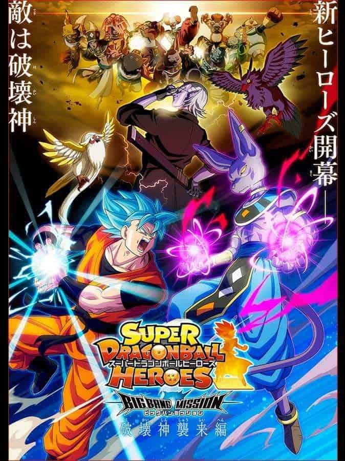 Date de sortie De Dragon Ball Heroes Big Bang Mission Episode 2 2