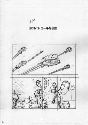 Dragon Ball Super Chapitre 64 : Fuite des pages de manga et des spoilers 2