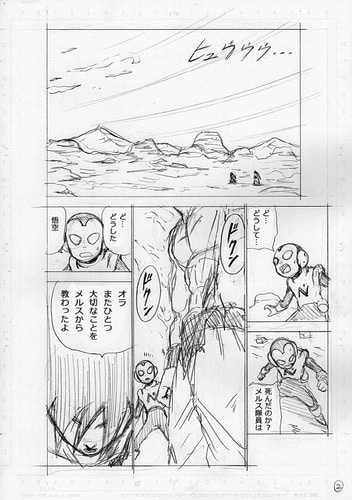 Dragon Ball Super Chapitre 64 : Fuite des pages de manga et des spoilers 8