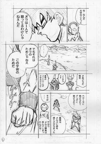 Dragon Ball Super Chapitre 64 : Fuite des pages de manga et des spoilers 7