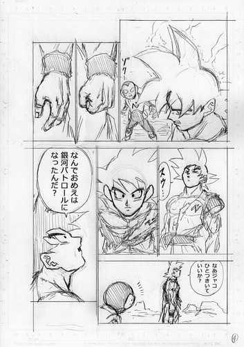 Dragon Ball Super Chapitre 64 : Fuite des pages de manga et des spoilers 6