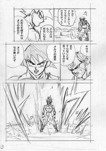 Dragon Ball Super Chapitre 64 : Fuite des pages de manga et des spoilers 5