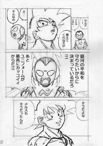 Dragon Ball Super Chapitre 64 : Fuite des pages de manga et des spoilers 4