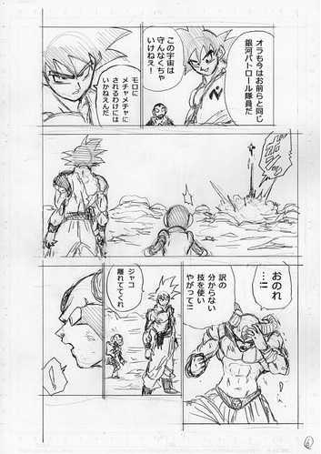 Dragon Ball Super Chapitre 64 : Fuite des pages de manga et des spoilers 3