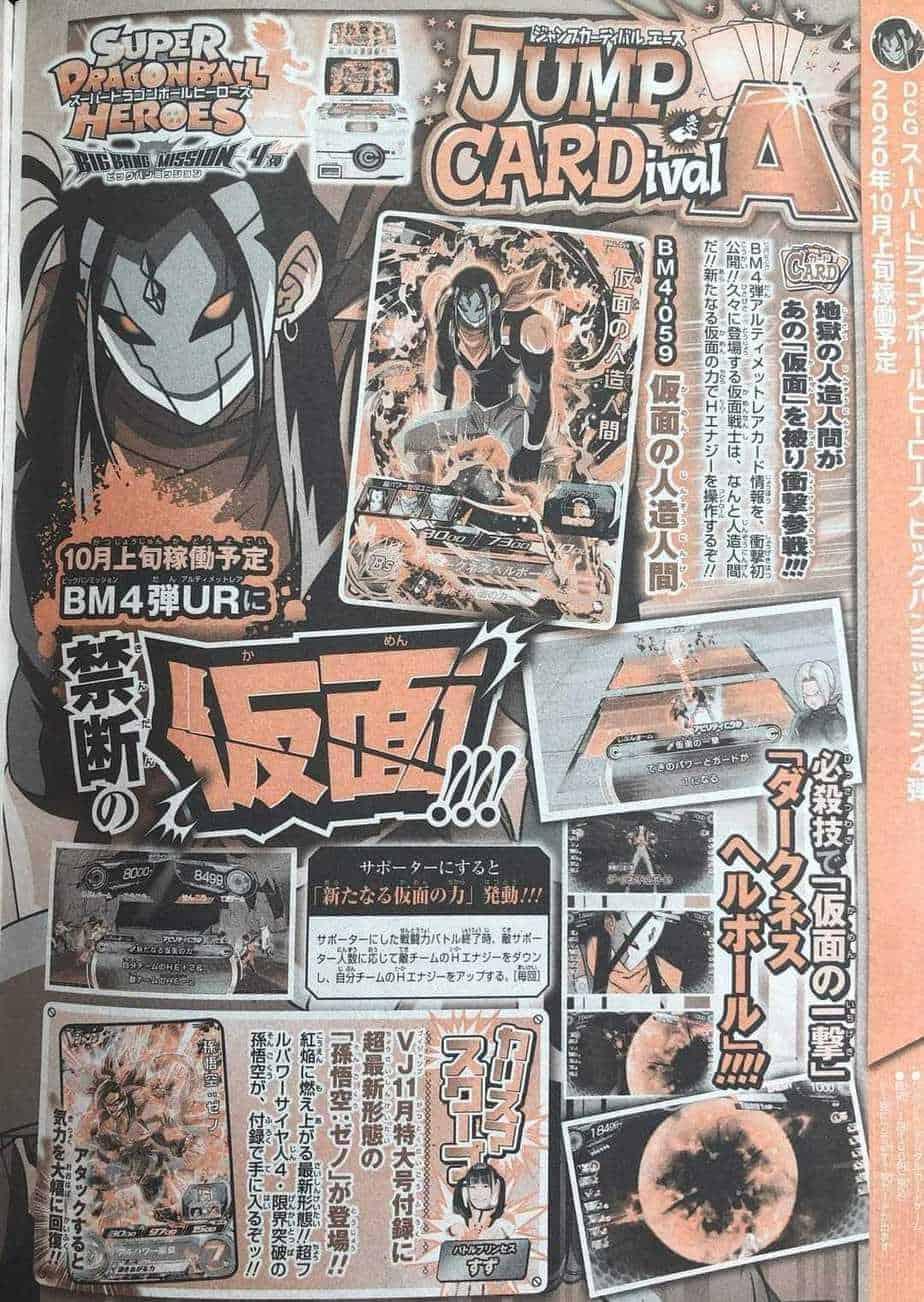 Dragon Ball Heroes annonce des nouveaux personnages 22