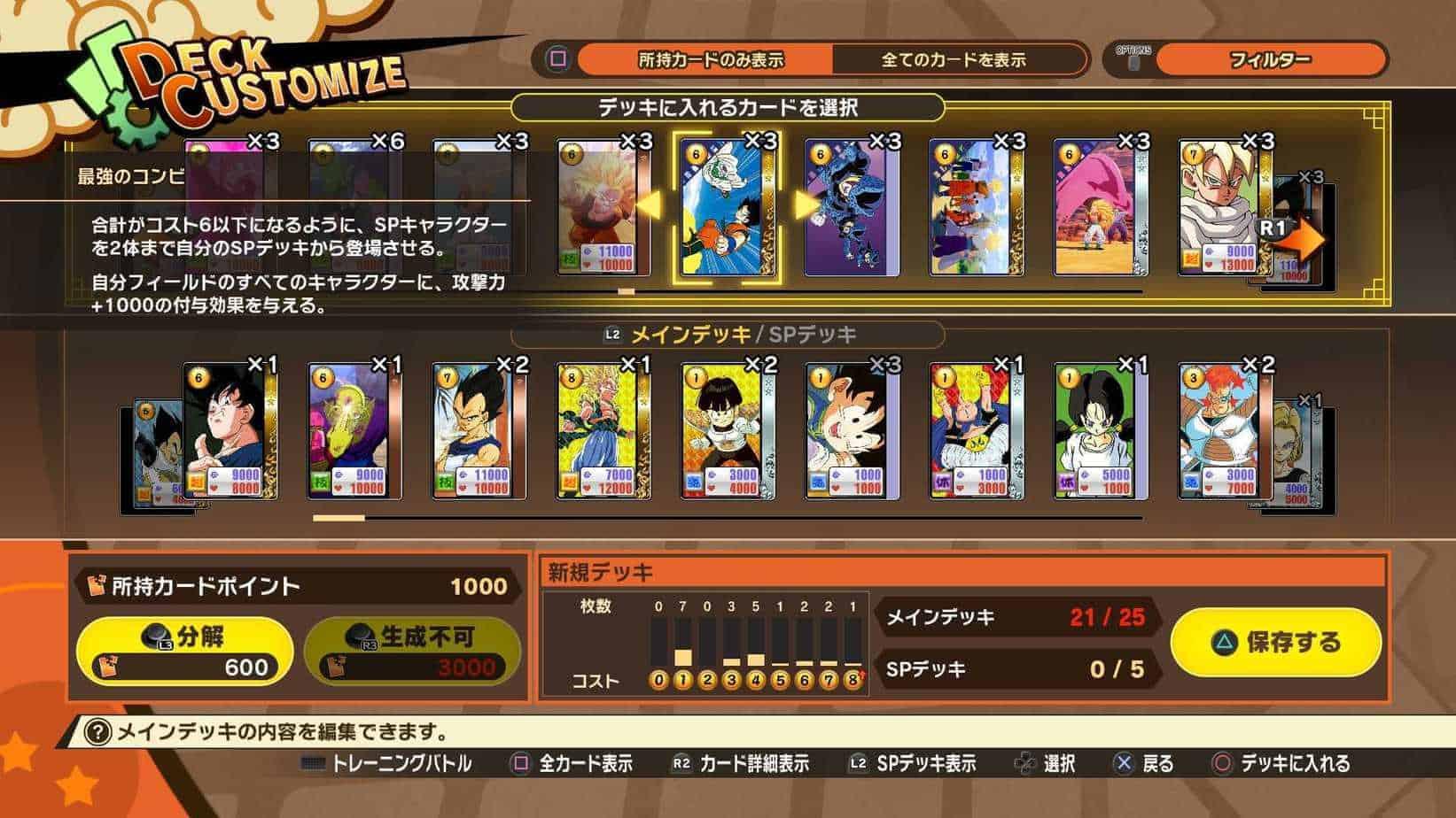Dragon Ball Z : Kakarot 2 ; Tout ce que nous savons jusqu'à présent ! 22