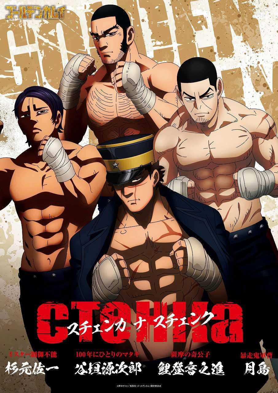 Nouvelles affiches de Golden Kamuy saison 3 20