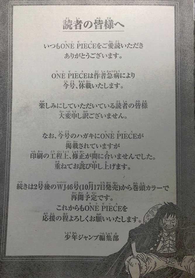One Piece est en pause en raison de la santé d'Oda 3