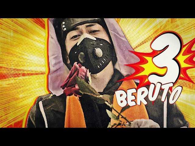 BERUTO Episode 3 : La ceinture