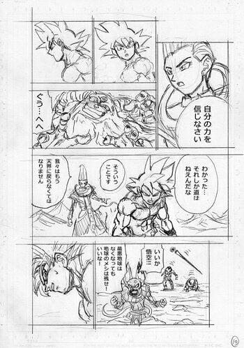 Dragon Ball Super Chapitre 66 : Whis rejoignant le combat 26