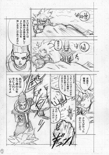Dragon-Ball-Super-chapitre-66-P6 3