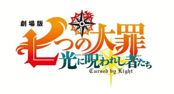 Nanatsu No Taizai a officiellement annoncé un nouveau projet de film d'animation, qui sera diffusé à l'été 2021 22