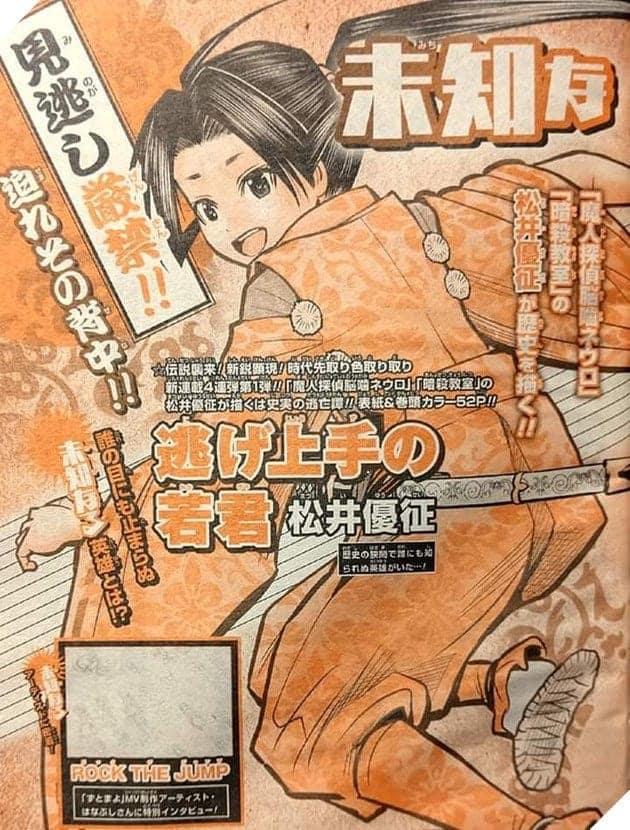 Weekly Shonen Jump a annoncé la sortie de 4 mangas début 2021, remplis d'auteurs célèbres 2