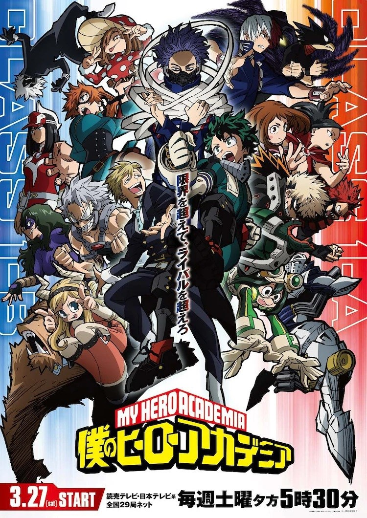 My-Hero-Academia-saison-5-1 3